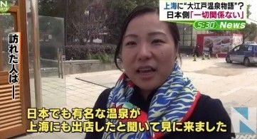 中国の専門家「中国・上海に東京の『大江戸温泉物語(パクリ)』が出来たみたいだけどさ、あそこらへんに本物の温泉なんてないんですが…」