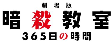 アニメ総集編を含む新オリジナルエピソードを加えた「劇場版 暗殺教室 365日の時間」が公開決定!