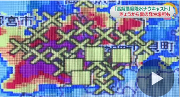 本日から気象庁のホームページに新たに雷の発生した場所が表示!