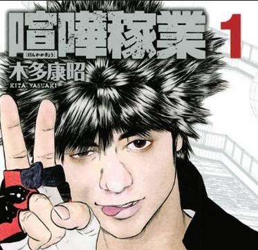 【悲報】再開予定だった漫画『喧嘩稼業』、作者の木多康昭先生が作画作業中に足を骨折→再三の掲載延期へ…