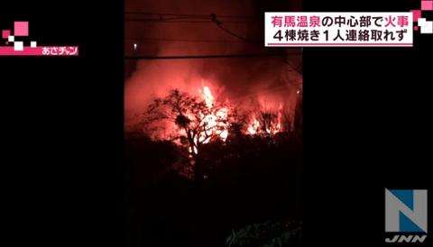 有馬温泉街で4棟を焼く火災が発生し、1人が不明
