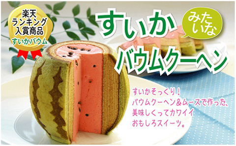【おいしそ】チョコチップ入りのすいかのムースが詰まったバウムクーヘン「スイカバーム SUIKA-すいか-」が夏季限定で発売!