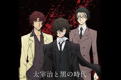 アニメ「文豪ストレイドッグス」「黒の時代」の一挙上映イベントが開催決定!