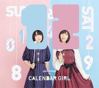 悠木碧さん&竹達彩奈さんのユニット・「petit milady」の3rdアルバムのジャケットイメージが公開!