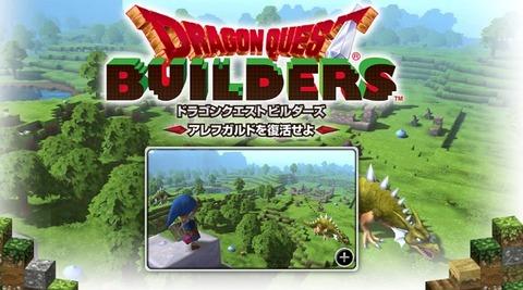 PS4/PS3/PSVita『ドラゴンクエストビルダーズ』の新たなプレイ画面が公開!