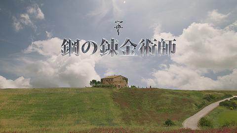 実写映画「鋼の錬金術師」の特報映像が公式サイトにて公開!