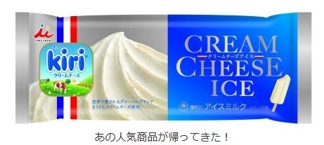 kiriクリームチーズを使用した「クリームチーズアイス」が井村屋から発売決定!