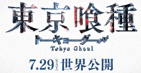 【動画あり】実写映画「東京喰種」のRADWIMPSの野田洋次郎さんのソロ主題歌付き予告編が公開!