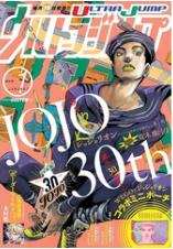 「ジョジョ」シリーズ累計発行部数1億冊突破!さらに30周年を記念して「ウルトラジャンプ」の表紙や特別付録も付属決定