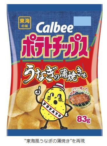カルビー『ポテトチップス』から「うなぎの蒲焼き味」が登場!