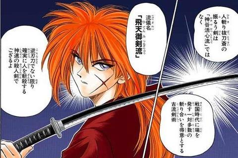 『歴史秘話ヒストリア』で村正、和泉守兼定や『るろ剣』に登場した逆刃刀など日本刀特集を放送していたぞwwwwww