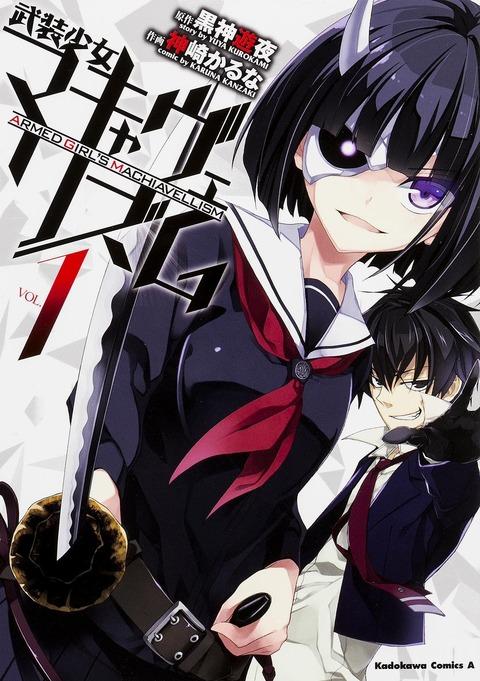 アニメ「武装少女マキャヴェリズム」が来春放送開始!キャストに畠中祐さん、高田憂希さんが決定