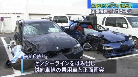 大学生が乗った車が逆走し、対向車と正面衝突!対向車の高校教師が死亡 大学生「片側2車線の道路だと勘違いしていた」←は?
