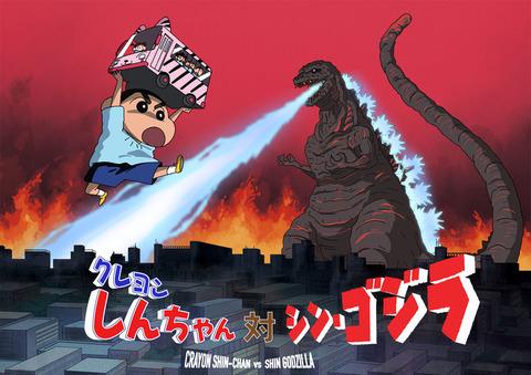 アニメ「クレヨンしんちゃん」と「シン・ゴジラ」のコラボエピソードが7月22日に放送決定wwwwwwwwww