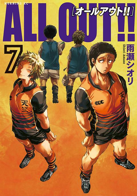 明日発売の「ALL OUT!!」最新7巻に書店特典&一番くじが登場!