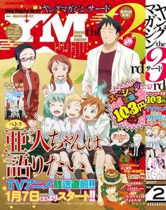 アニメ「亜人ちゃんは語りたい」の放送を記念して次号の「ヤングマガジン サード」を103(デミ)円で販売!
