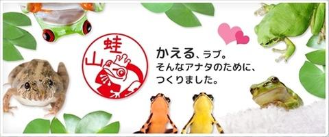 「ねこずかん」シリーズからカエルのハンコ「かえるずかん」が登場!