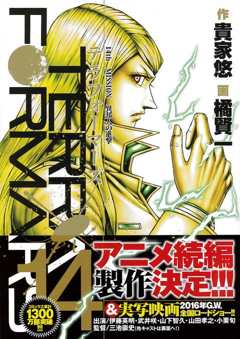 アニメ「テラフォーマーズ」の続編制作が決定!本日発売の14巻の帯にて発表