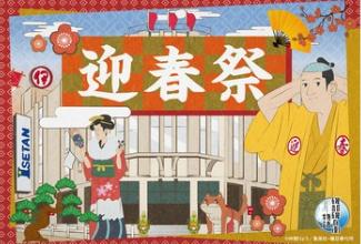 「磯部磯兵衛物語」が新宿伊勢丹とコラボ !特設サイトにて磯兵衞がオススメの迎春アイテムを紹介