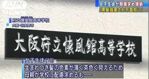 【キ○ガイ】黒染め強要の大阪府立懐風館高校、ガチのマジで頭おかしかったwwwwwwwwwwwww