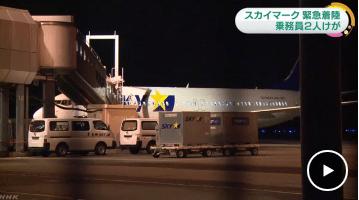乗客の1人が持ち込んだスマホ充電池から突然煙が出てスカイマークが緊急着陸 !充電器の中身の液体が飛び散り、乗務員2人が軽いやけど