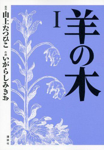 錦戸亮さん主演で「羊の木」が実写映画化決定!