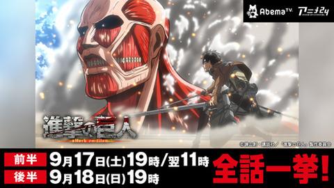 AbemaTVにてアニメ「進撃の巨人」が全話一挙放送決定!