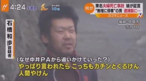 東名高速で無理に停車させ、追突事故を起こし、夫婦を死なせてしまった福岡県中間市の建設作業員を逮捕! 「言われたらこっちもカチンとくるけん」