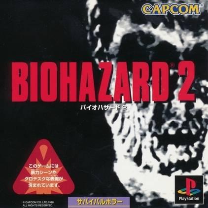 【マジかよ】『バイオハザード2』リメイク決定!ハードはPS4/XboxOne/PC!