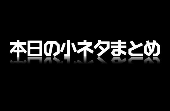 【随時更新 - 23:37】★★★2012年12月26日の小ネタまとめ★★★