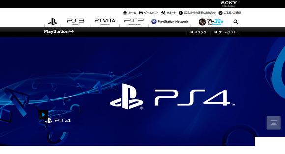 【新世界より】SONY『Playstation4』公式サイトのソースにA-1 Picturesアニメ「新世界より」がwwwww