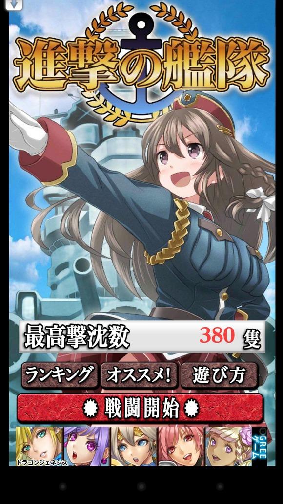 【艦これ】パクリゲー!?アプリ『進撃の艦隊』の内容がカオス過ぎる!