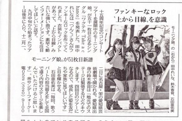 愛知の新聞に掲載されたモーニング娘。がヤバイと話題にwwww