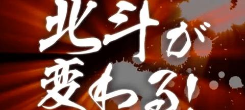 北斗の拳「転生の章」PV