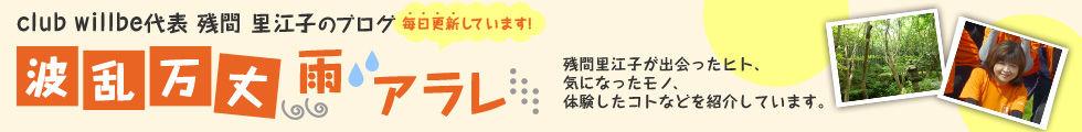 残間里江子の画像 p1_5