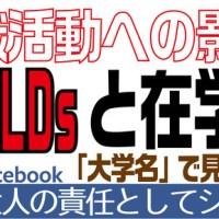 【速報】 日本企業が反日サヨク団体に圧力キタ━━━━(゚∀゚)━━━━!! 国内大企業、SEALDsで活動してる学生は採用しないとの情報!!!!! SEALDsに警告!!!!