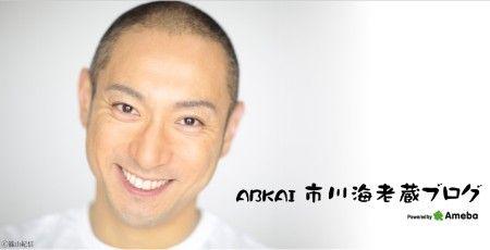 市川海老蔵がブログを開設「なぜか? 自分でもわからないですが」