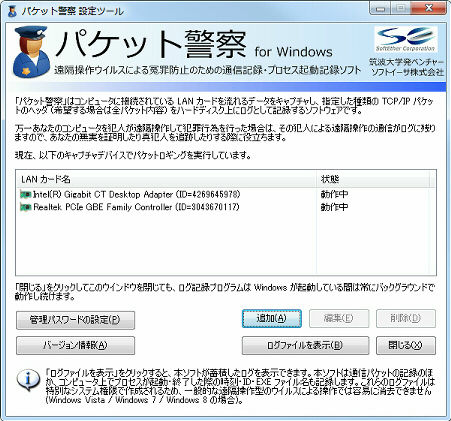 【パケット警察】遠隔操作ウイルスの冤罪から防衛、ソフトイーサから無償ダウンロード
