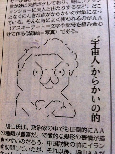 ぽっぽAAが新聞デビューして話題