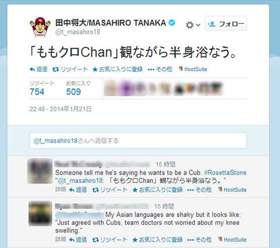 【衝撃】 田中将大のツイートが海外で騒動になってる件www