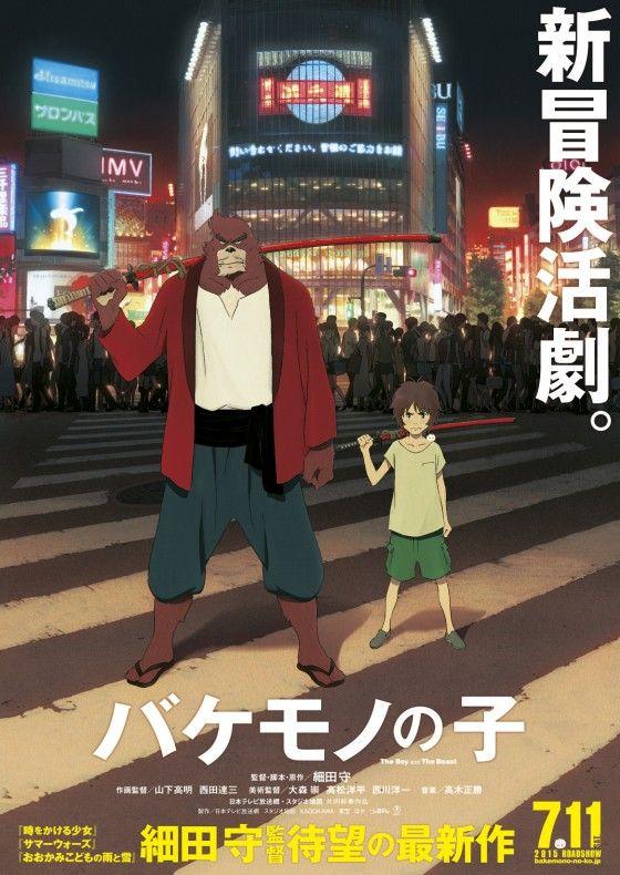 細田守監督3年ぶり新作はバケモノと少年の物語『バケモノの子』