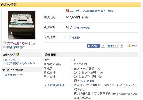 ヤフオクで使用済みの無効なAKB48選抜総選挙投票券が出品、落札される…価格は85万円~95万と高額、詐欺の可能性も