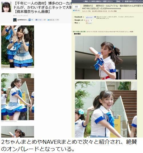 【画像・動画】 天使「橋本環奈」にネット騒然、福岡のアイドルグループ「Rev.from DVL」