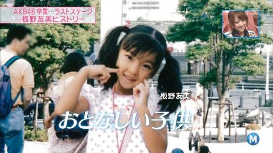 【悲報】 テレ朝が板野友美の整形前の映像を流す放送事故 → 視聴者からクレーム殺到wwwwww