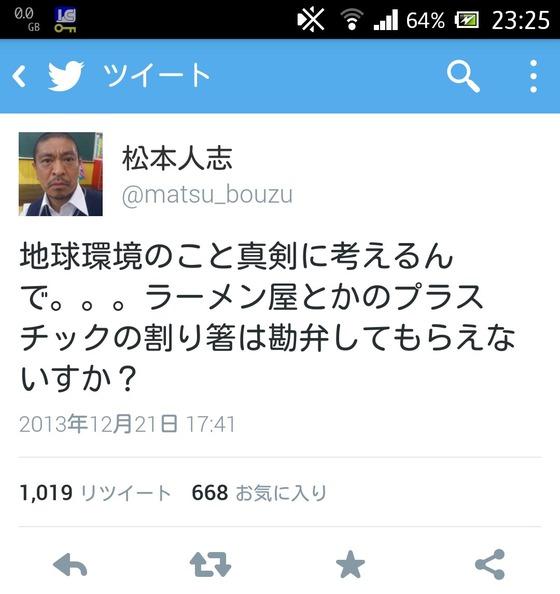 松本人志さん、腹筋崩壊ツイートwwwwww