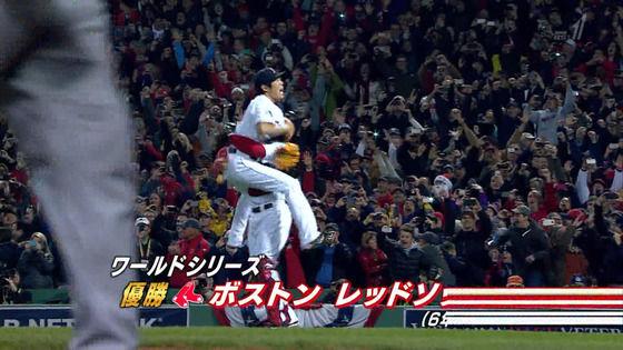 【速報】レッドソックス、ワールドシリーズ制覇!上原が胴上げ投手、田沢は1/3回を無安打