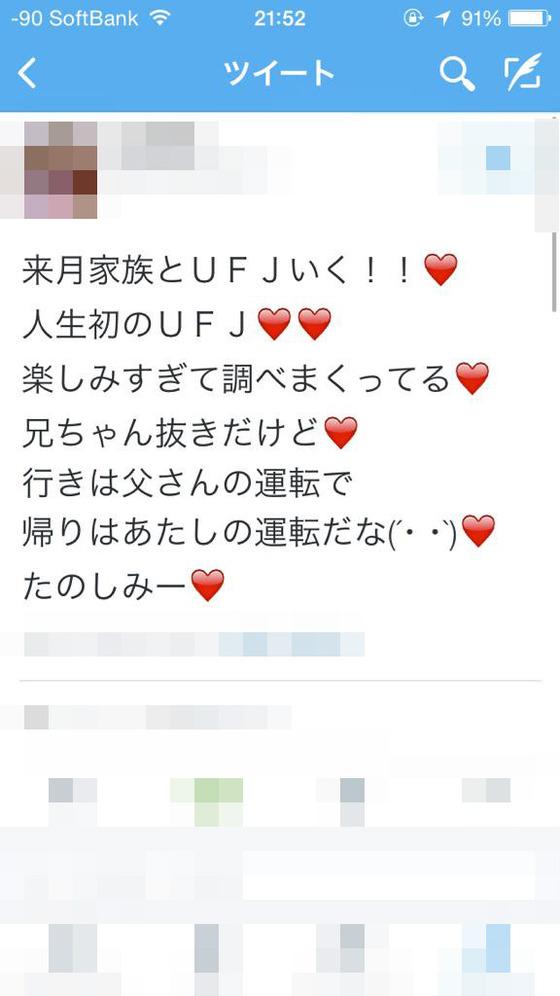 女子高生がUFJ銀行に大興奮!!