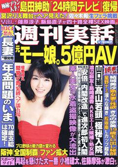 【速報】 元モーニング娘。 5億円AV! 予定タイトル 「リカちゃんの処女喪失」