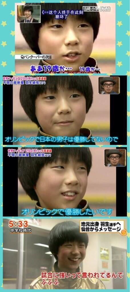 羽生結弦くんの中学校時代の写真www