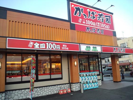 100円回転寿司の魅力 かっぱ、くら、はま、スシロー